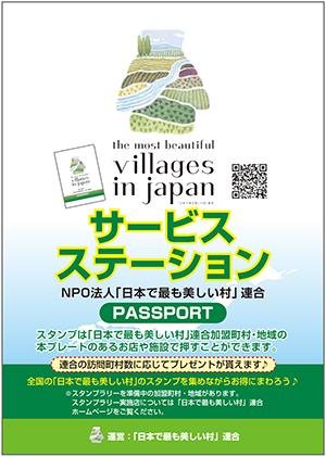 「日本で最も美しい村」連合パスポート