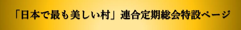 「日本で最も美しい村」連合 定期総会特設ページ