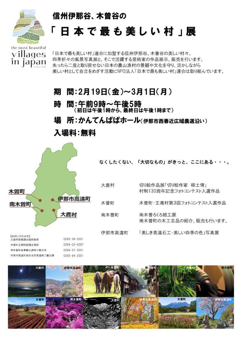 信州伊那谷、木曽谷の「日本で最も美しい村」展の開催について ...